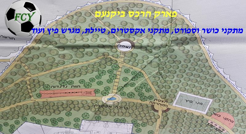 פארק ספורט אקסטרים ביקנעם