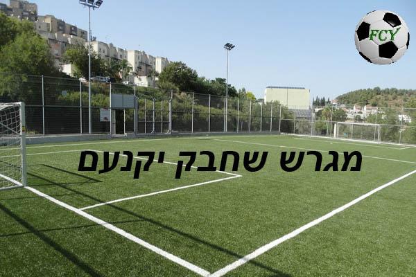 מגרש כדורגל חדש יקנעם 2