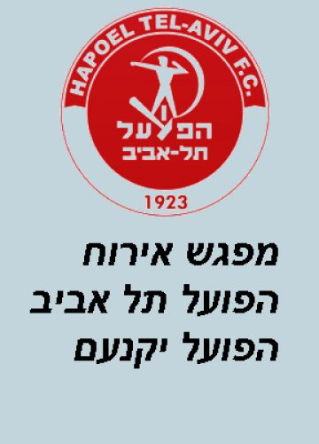 הזמנה למפגש הפועל תל אביב