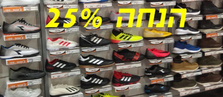 לכדורגלני הפועל יקנעם 25% הנחה