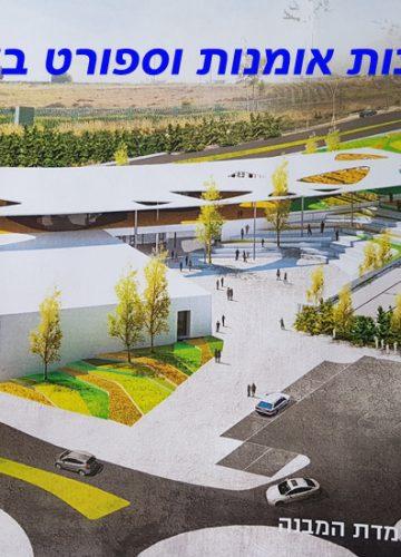 מרכז תרבות אומנות וספורט ביקנעם